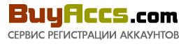 Buyaccs.com - магазин аккаунтов